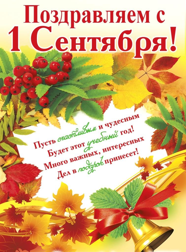 греции поздравление воспитателям с новым учебным годом в стихах них глубокая